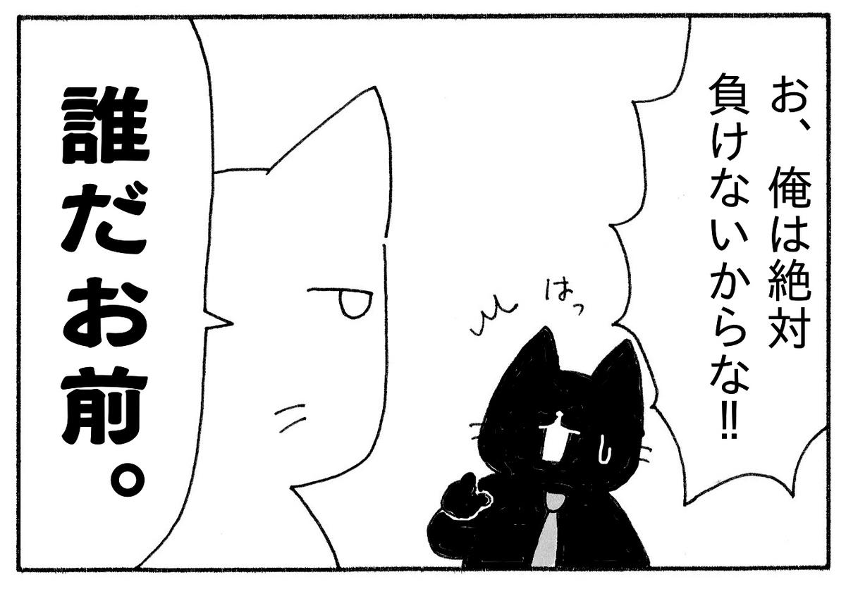 黒猫を見るなり「誰だお前?」と一蹴するK