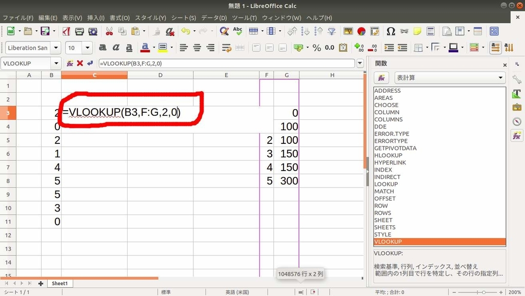 LibreOffice Calc VLOOKUP example3