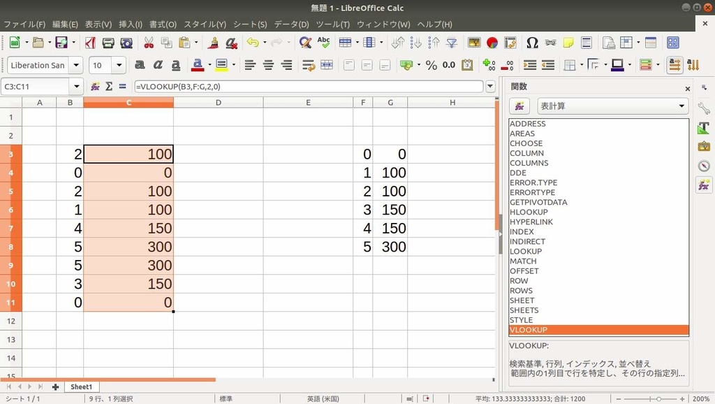 LibreOffice Calc VLOOKUP example4