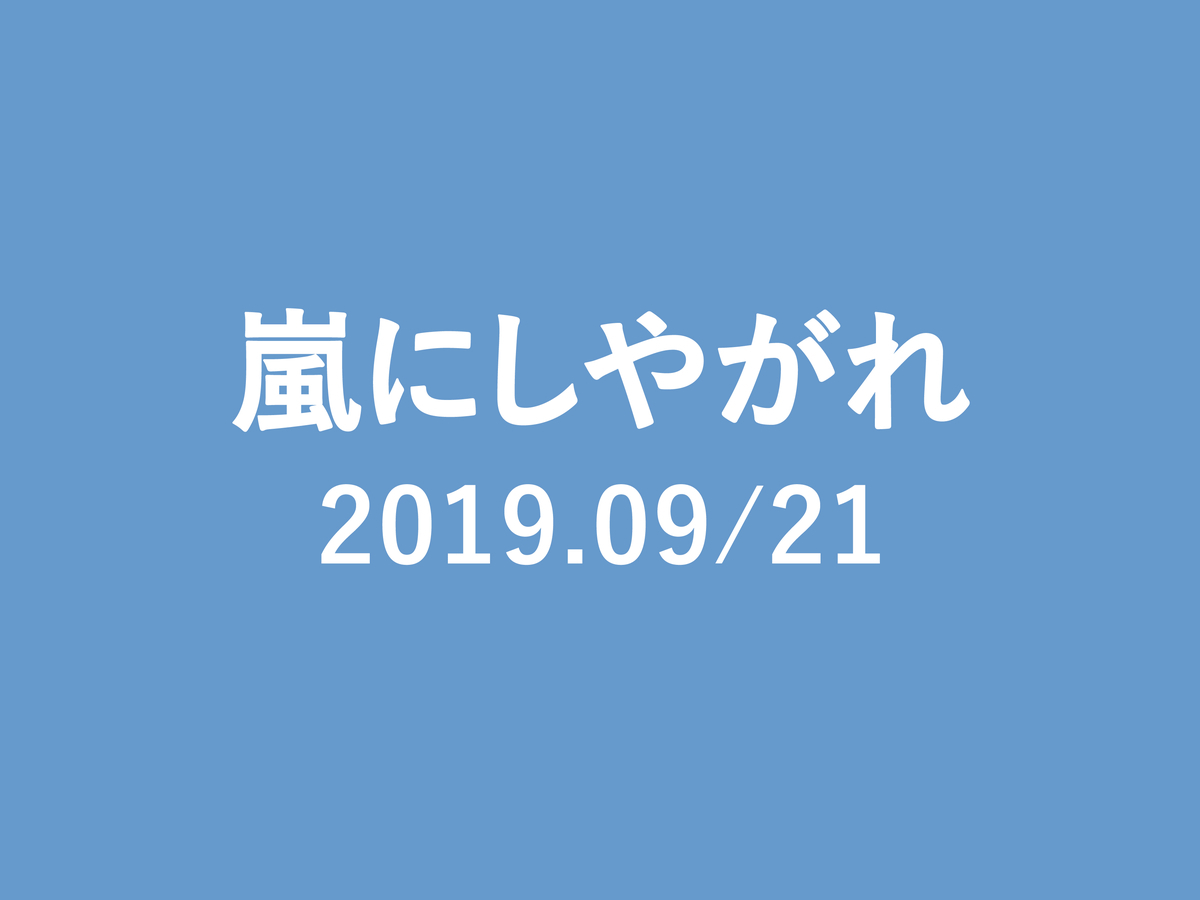 f:id:mhko0:20191111202945j:plain