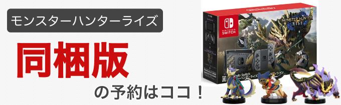 モンハン ライズ 同梱版 予約 スイッチ本体 amiibo3体セット