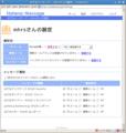 はてなメッセージの設定ページ<http:m.hatena.ne.jp/settings>のスクリーンショ