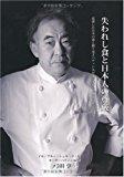 失われし食と日本人の尊厳 (ごはんとおかずのルネサンスプロジェクト)