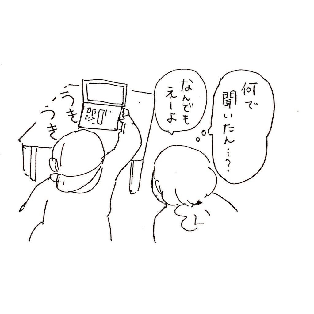 f:id:mi-anna:20190127235802j:image