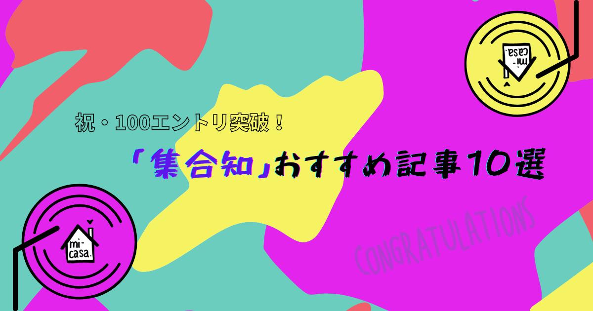 f:id:mi-casa:20210227232407p:plain