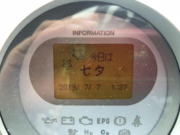 f:id:mi-cha34:20190708212525j:plain