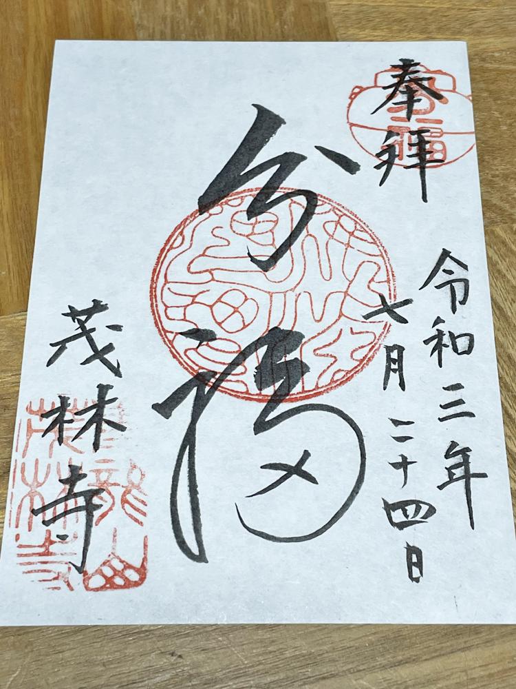 f:id:mi-cha34:20210801183632j:plain