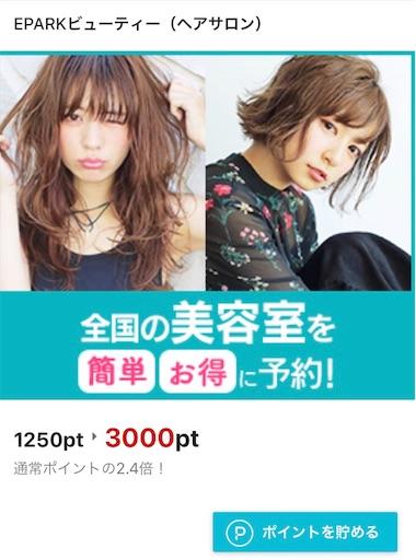 f:id:mi-chan37blog:20180916125953j:image