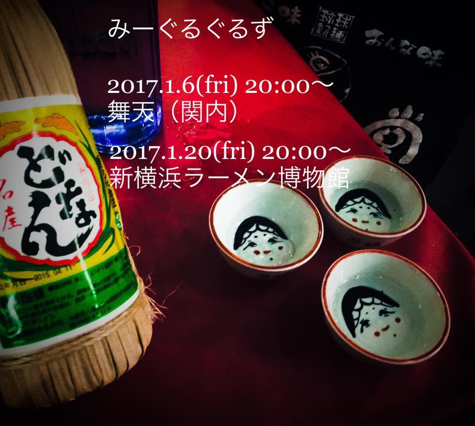 f:id:mi-guruguruzu:20170105212222j:plain