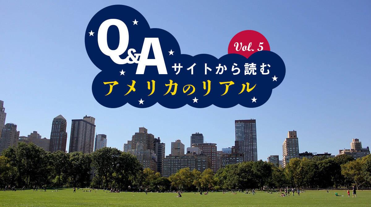 子ども1人で「留守番」はNG?!アメリカ人が日本で受けたカルチャーショック