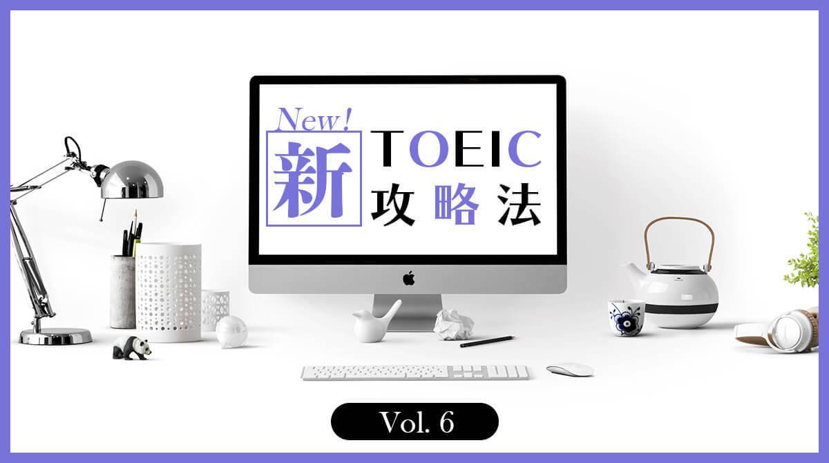 TOEIC IPテストオンライン受験記