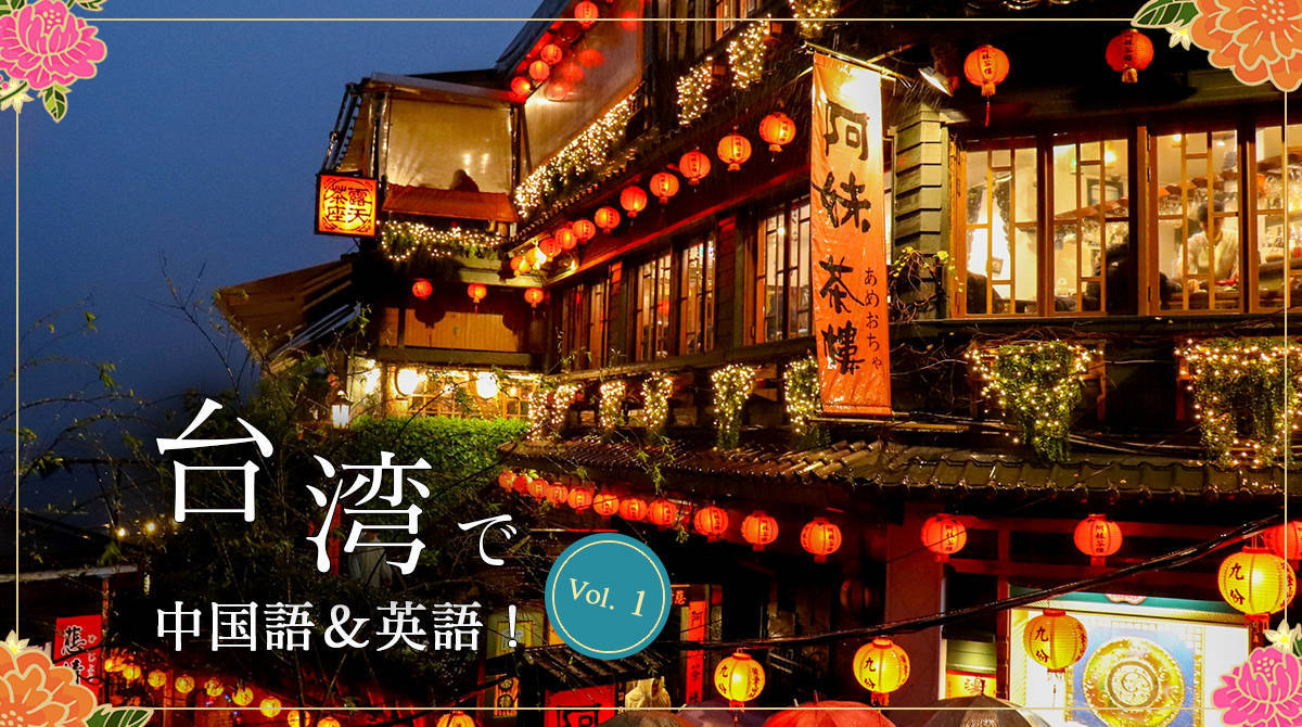 世界の注目が集める台湾!その魅力をご紹介
