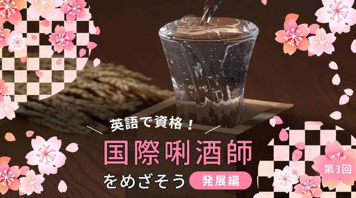 「酒造年度」を意味するBYってなんの略語?日本酒ラベルの英訳に挑戦!