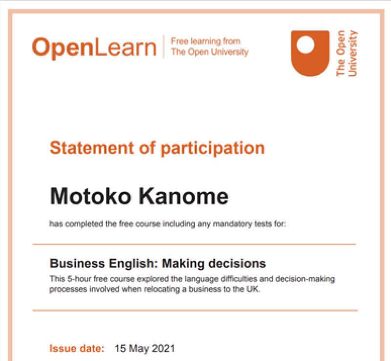 Statement of Participation(参加証明書)