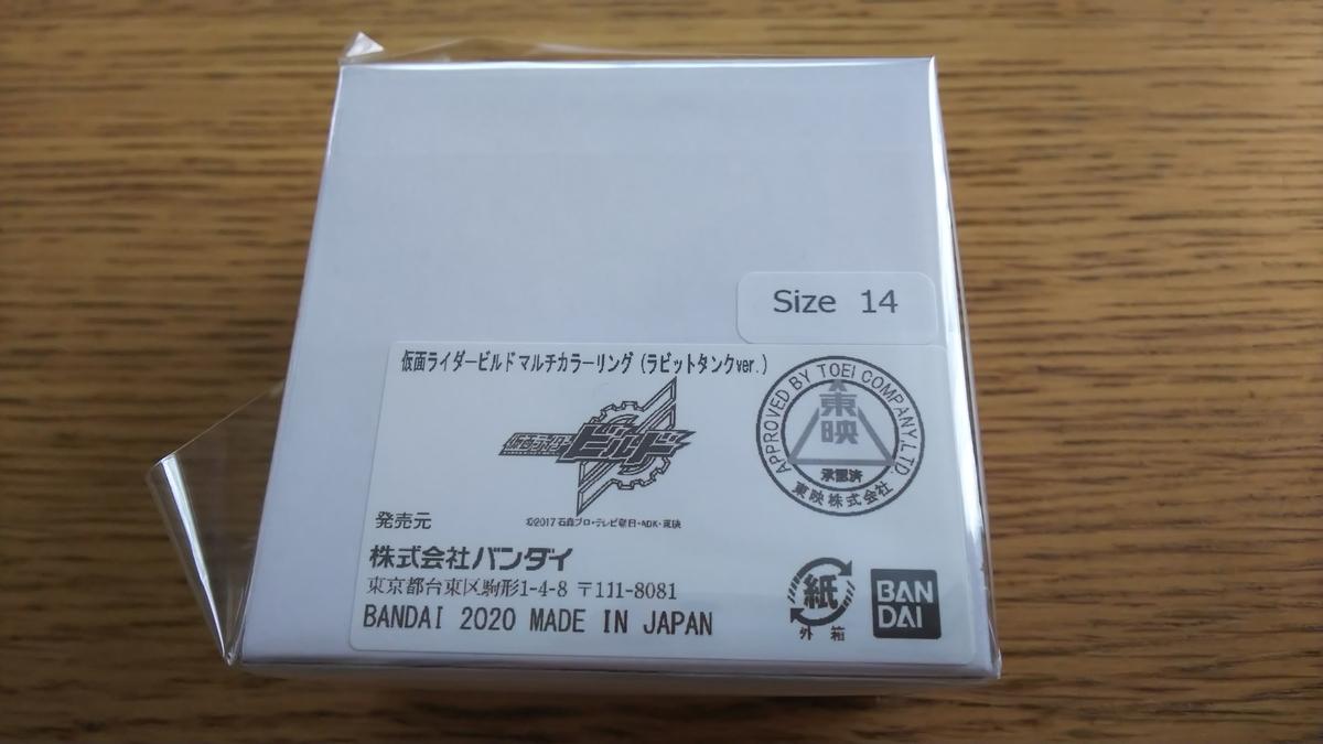 f:id:mi-mi-tokusatu:20200831222030j:plain