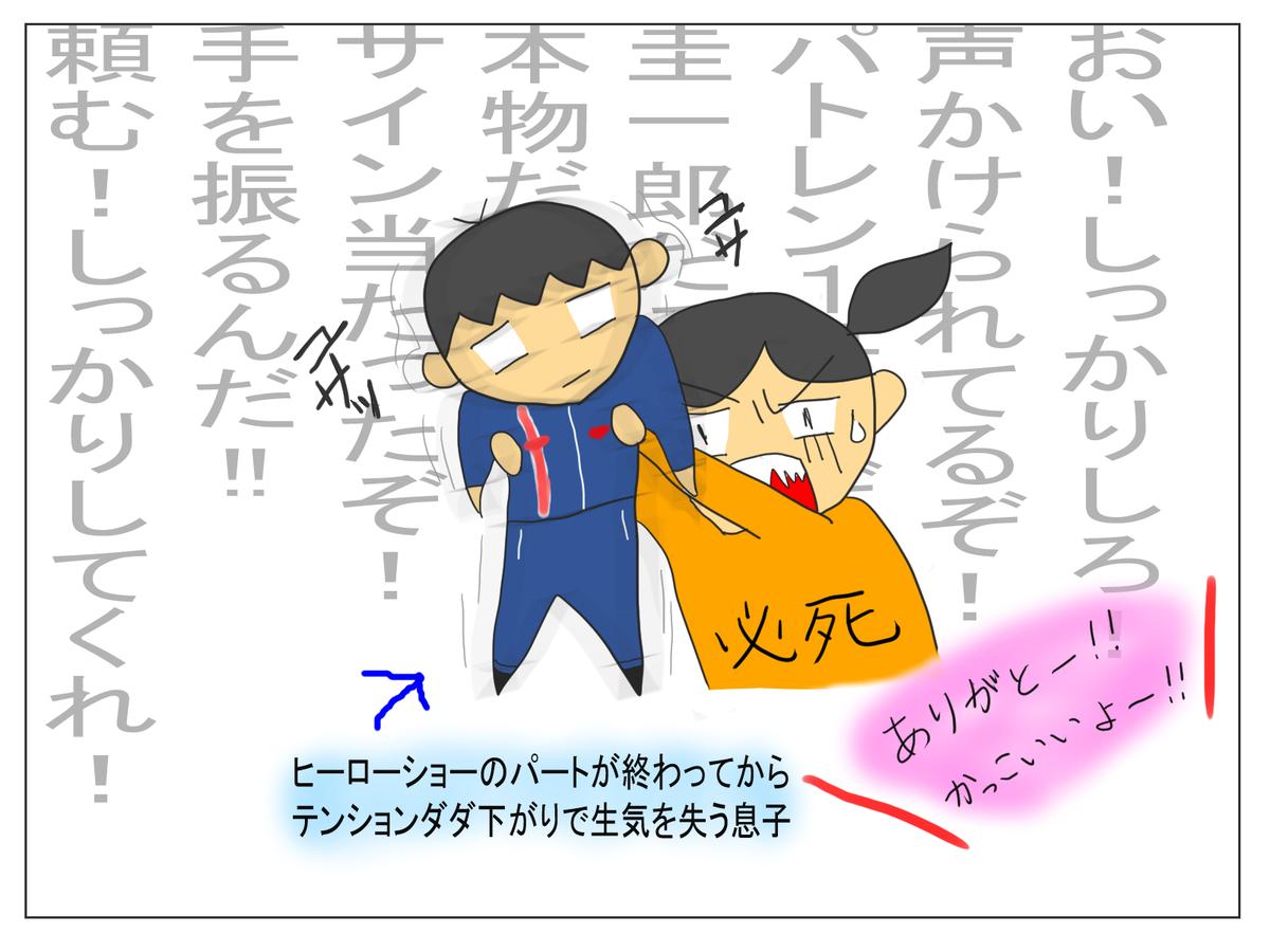 f:id:mi-mi-tokusatu:20200930205531j:plain