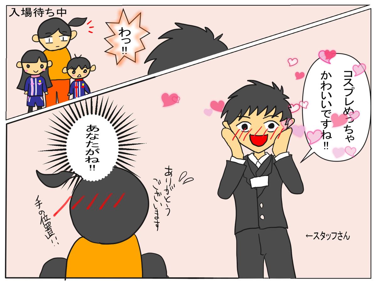 f:id:mi-mi-tokusatu:20201003175334j:plain