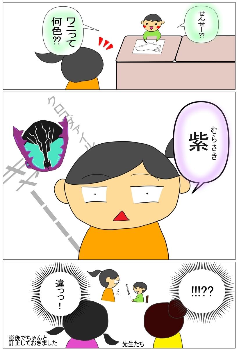 f:id:mi-mi-tokusatu:20201007203144j:plain