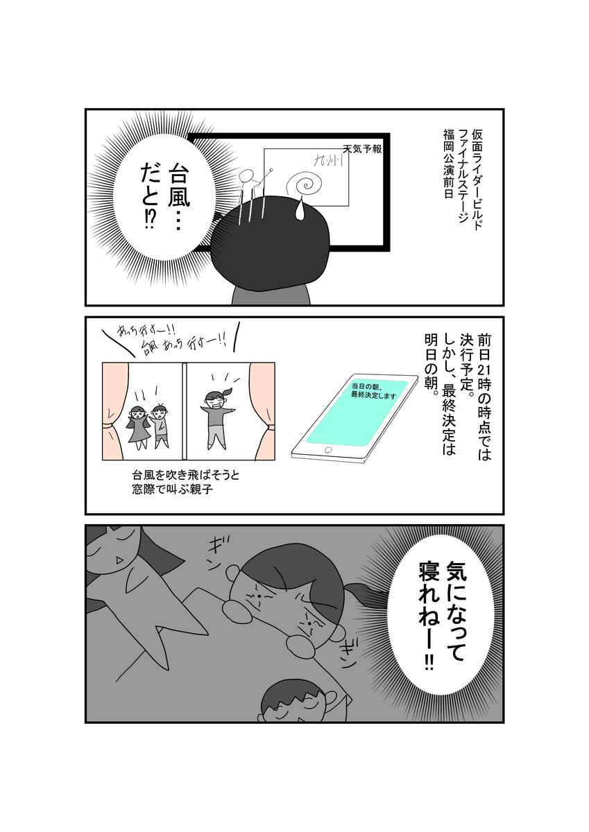 f:id:mi-mi-tokusatu:20201013212540j:plain