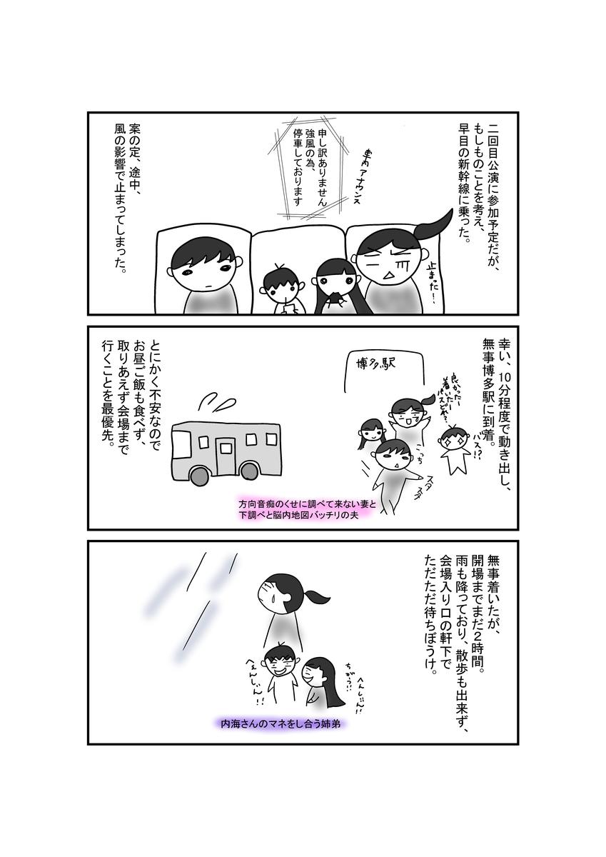 f:id:mi-mi-tokusatu:20201022161444j:plain