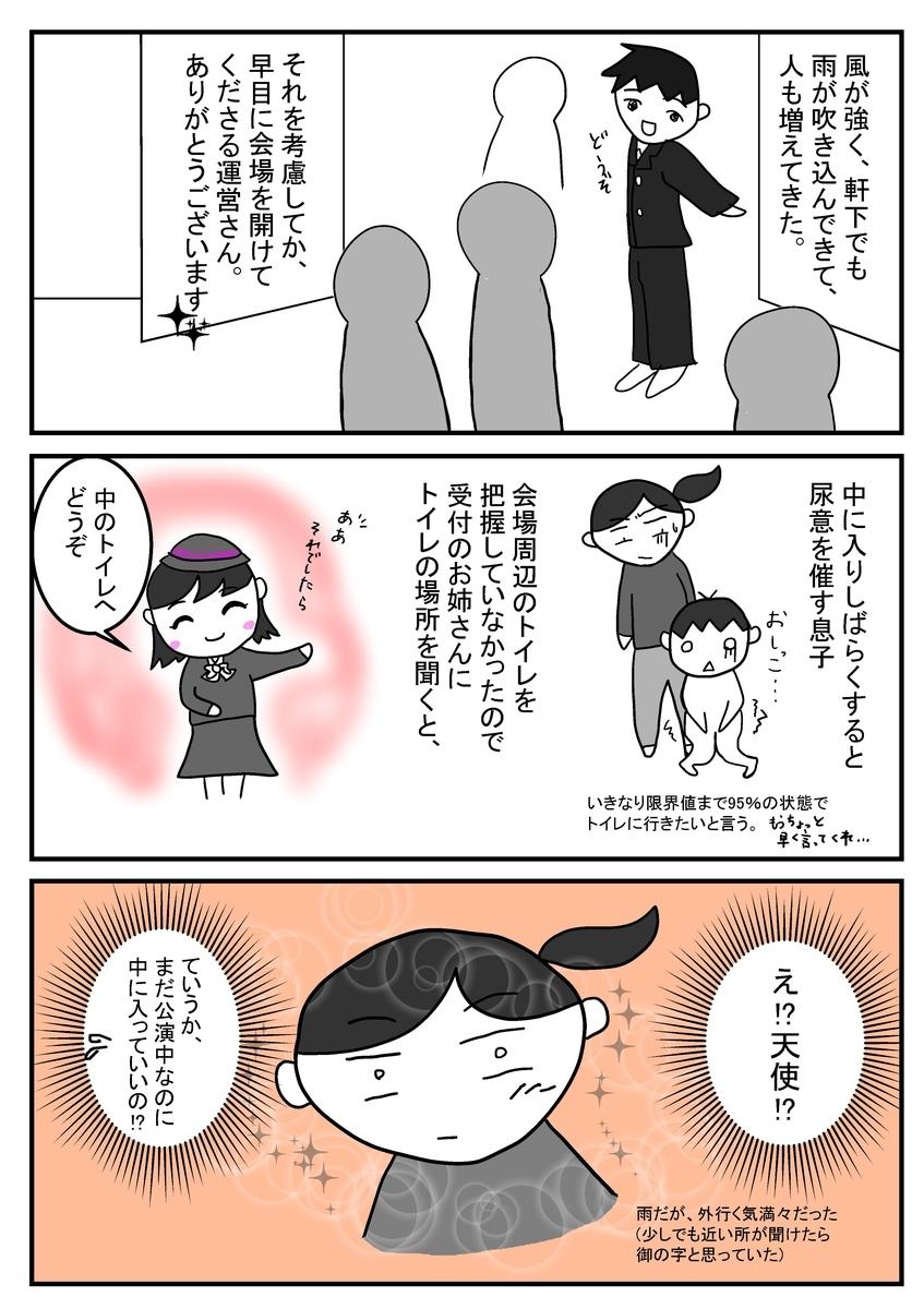 f:id:mi-mi-tokusatu:20201026180012j:plain