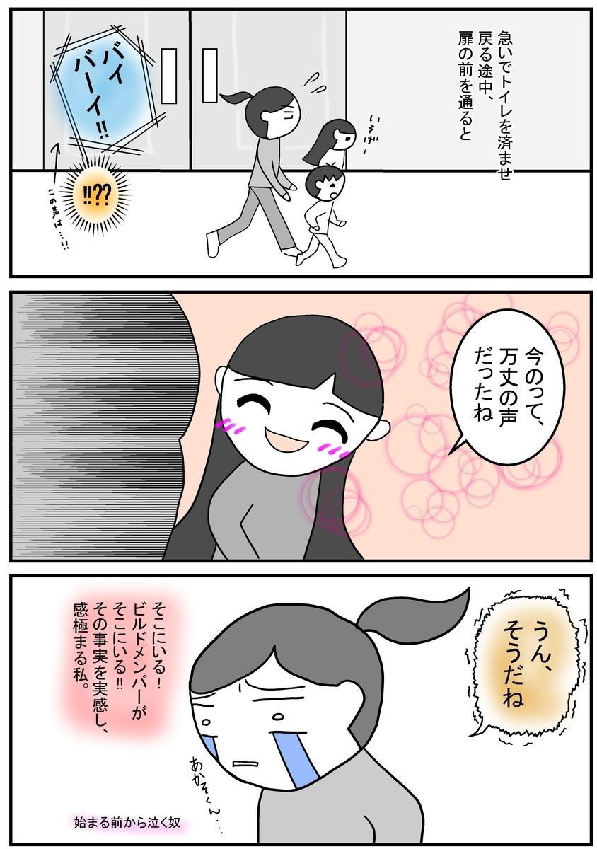 f:id:mi-mi-tokusatu:20201029194136j:plain