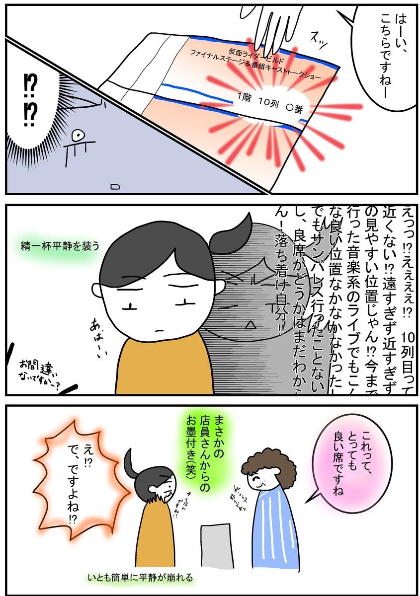 f:id:mi-mi-tokusatu:20201103192808j:plain
