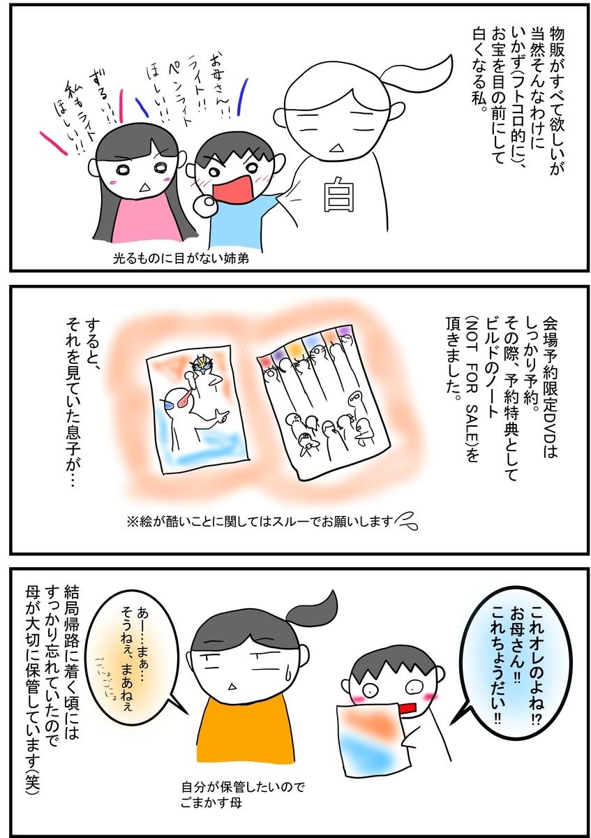 f:id:mi-mi-tokusatu:20201108185027j:plain