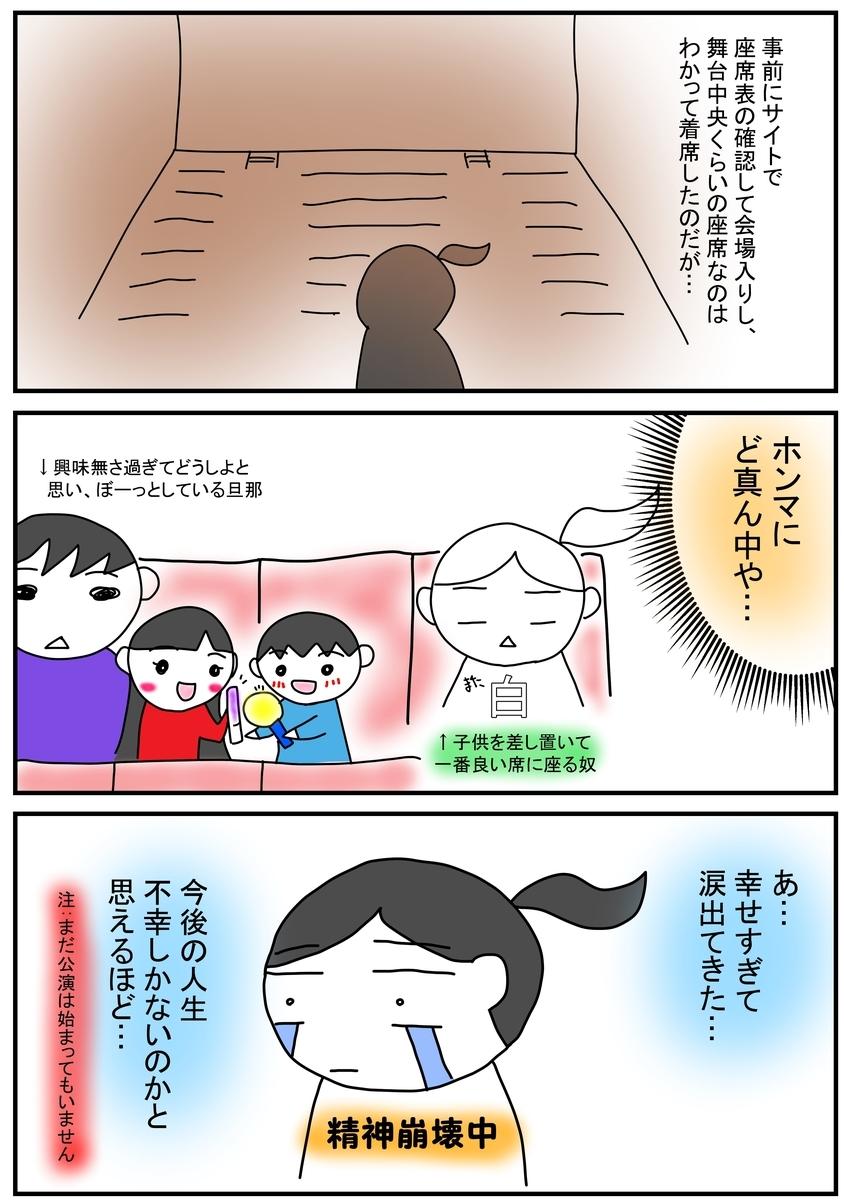 f:id:mi-mi-tokusatu:20201123165457j:plain