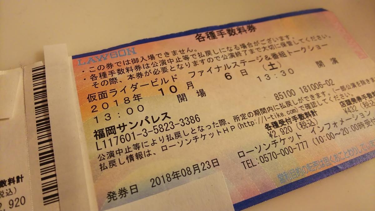 f:id:mi-mi-tokusatu:20201123172535j:plain