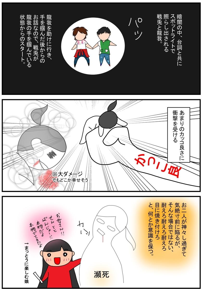 f:id:mi-mi-tokusatu:20201130201647j:plain
