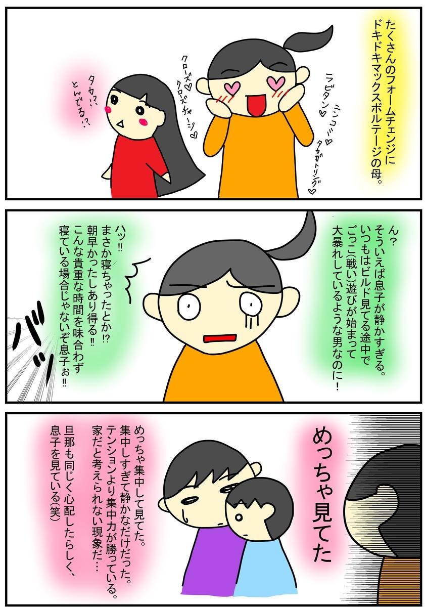 f:id:mi-mi-tokusatu:20201209121107j:plain