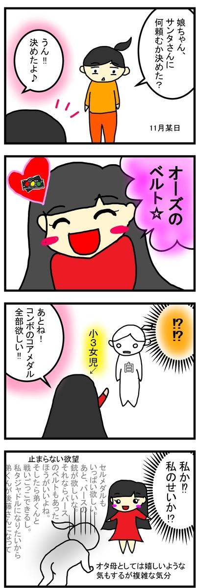 f:id:mi-mi-tokusatu:20201211210755j:plain
