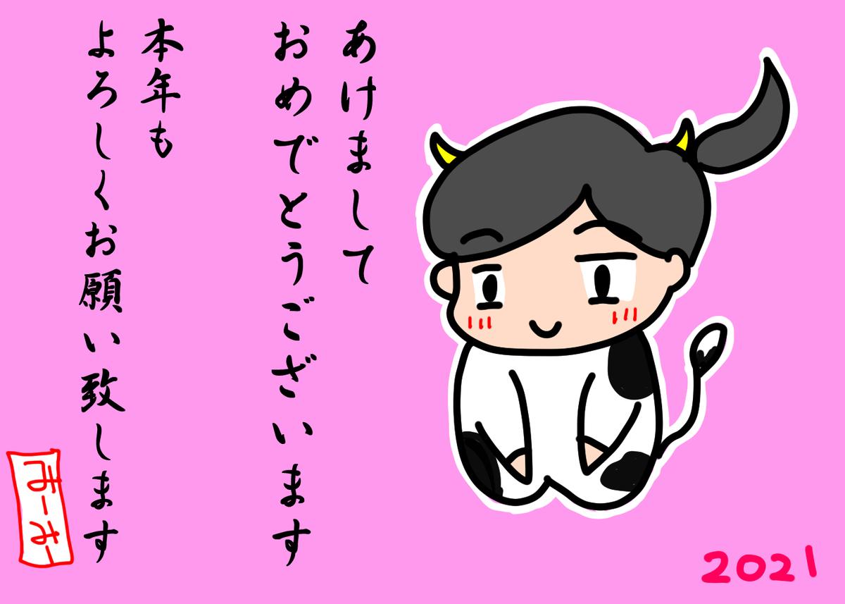 f:id:mi-mi-tokusatu:20210103114406j:plain