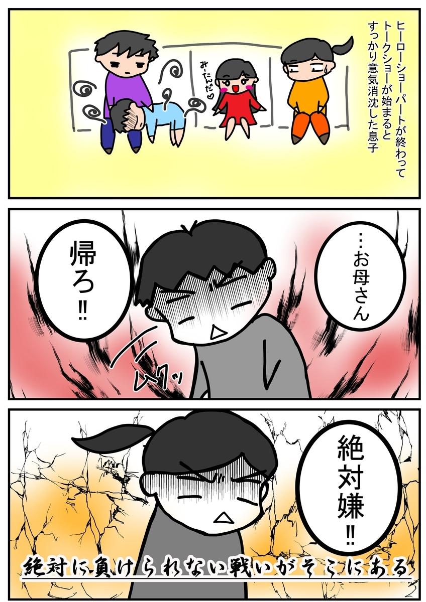 f:id:mi-mi-tokusatu:20210129185423j:plain
