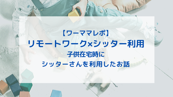 f:id:mi-sasaki:20200317140931p:plain