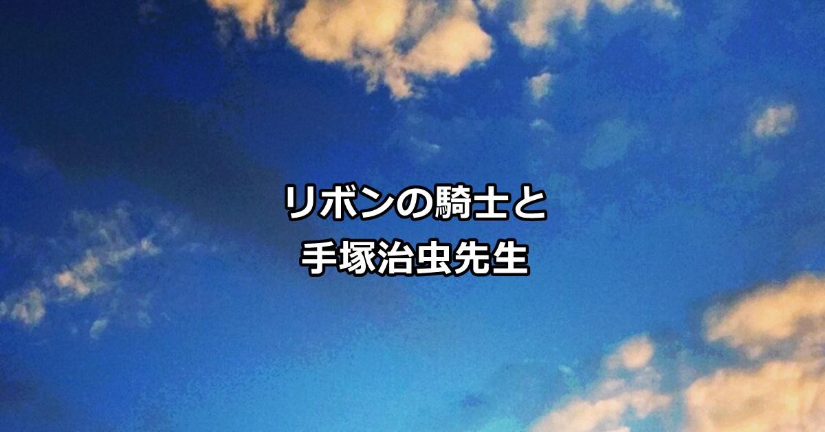 f:id:mi-suke_ookuni:20210308125201j:plain
