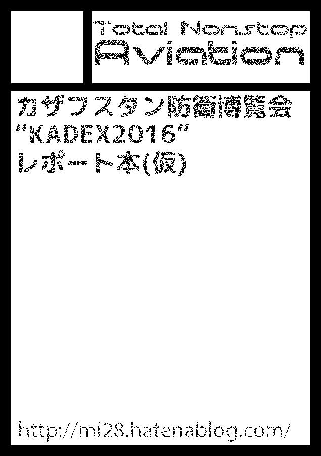 f:id:mi28:20170212012852p:plain:w300