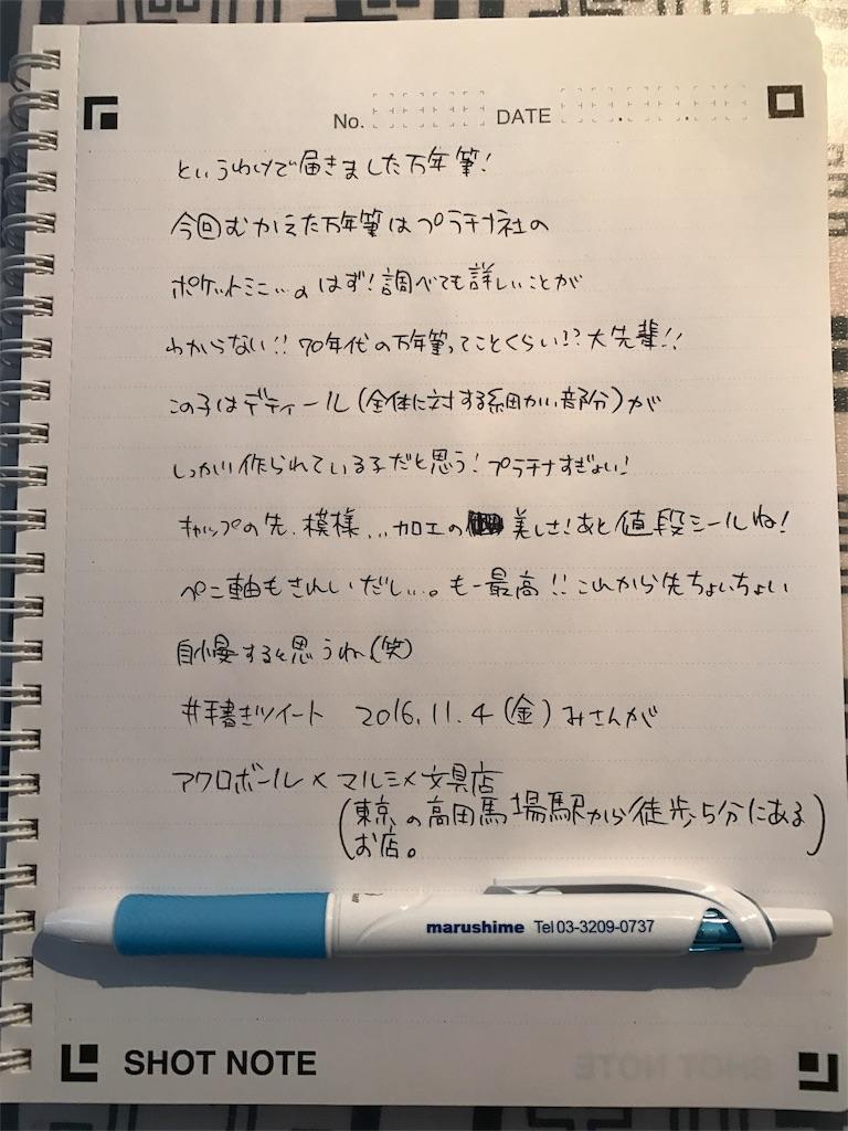 f:id:mi3nga9:20161104204438j:image