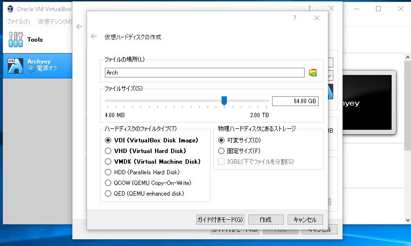 VirtualBox6 0にArchLinuxをインストールしていくだけ - みつの