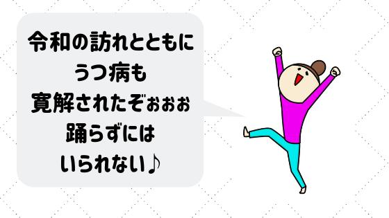 f:id:mi_monsto_baka:20190503083406p:plain