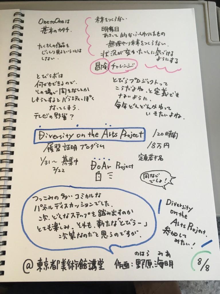 f:id:mia-nohara:20170204173237j:plain