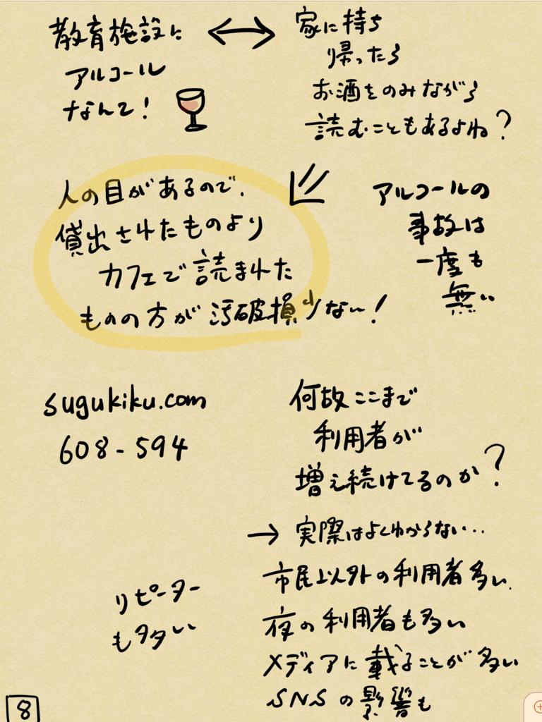 f:id:mia-nohara:20170529105650p:plain