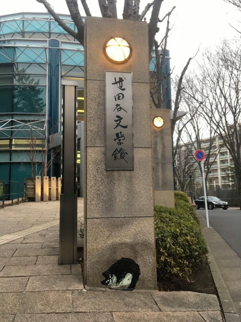 f:id:mia-nohara:20180228165820j:plain