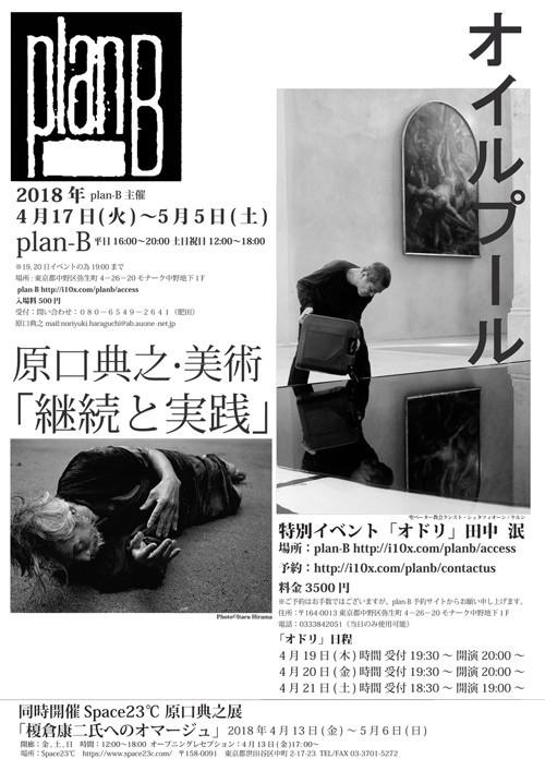 f:id:mia-nohara:20180502172655j:plain