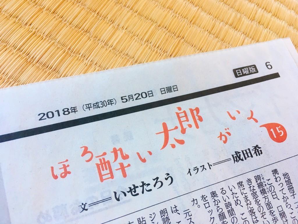 f:id:mia-nohara:20180520150730j:plain