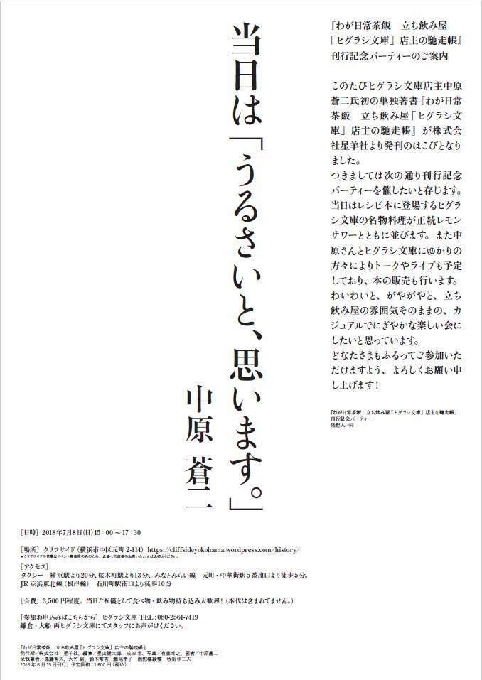 f:id:mia-nohara:20180613153413j:plain