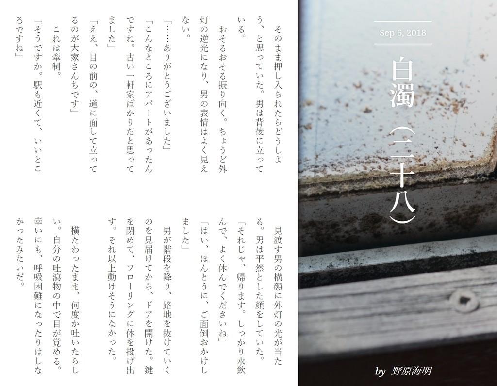 f:id:mia-nohara:20180906160604j:plain