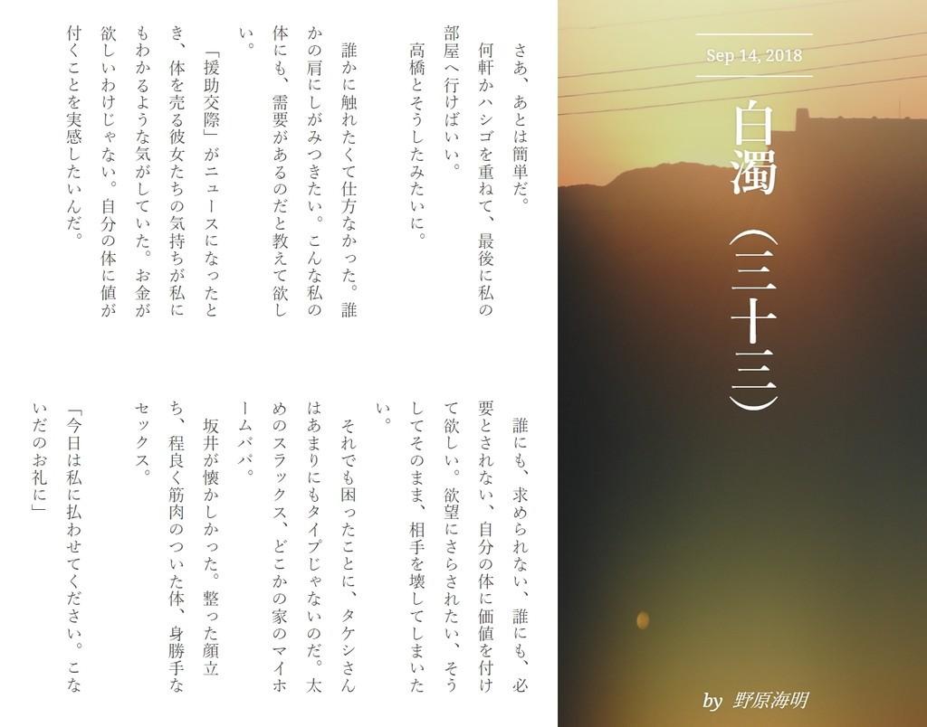 f:id:mia-nohara:20180914142212j:plain