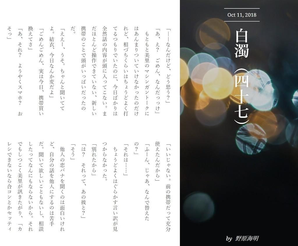 f:id:mia-nohara:20181011122902j:plain